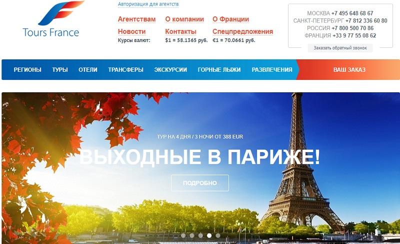 Лучшие туроператоры России: Tours France - официальный сайт