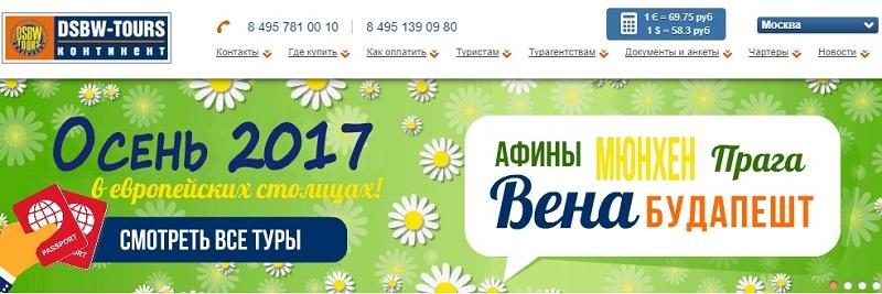 Лучшие туроператоры России: DSBW-Tours - официальный сайт