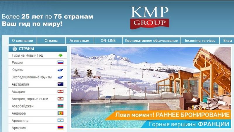 Лучшие туроператоры России: KMP Group - официальный сайт