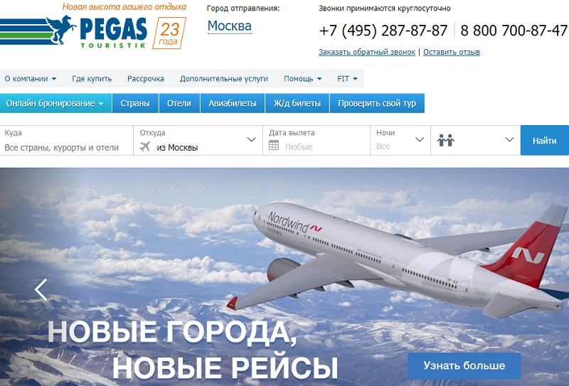 Лучшие туроператоры России: «Пегас Туристик» - официальный сайт