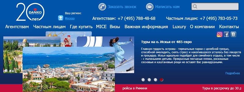 Лучшие туроператоры России: DANKO Travel Company - официальный сайт