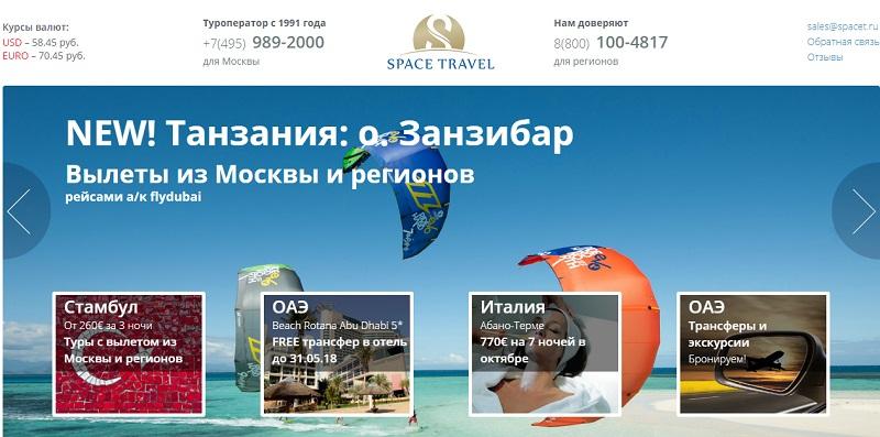 Лучшие туроператоры России: Space Travel - официальный сайт