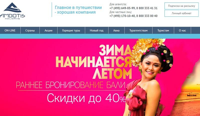 Лучшие туроператоры России: Ambotis Holidays - официальный сайт
