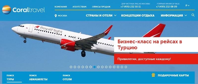 Лучшие туроператоры России:  Coral Travel - официальный сайт