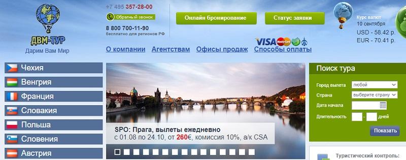 Лучшие туроператоры России: «ДВМ-Тур» - официальный сайт