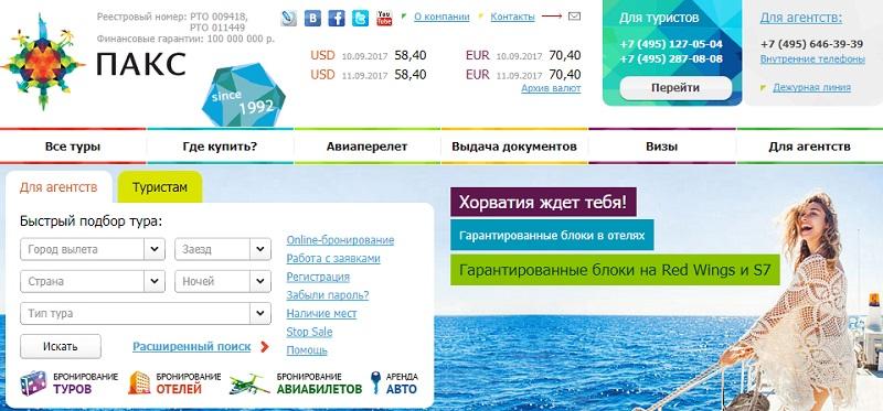Лучшие туроператоры России: «ПАКС» - официальный сайт
