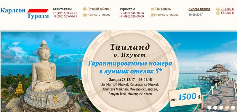 Лучшие туроператоры России: «Карлсон Туризм» - официальный сайт