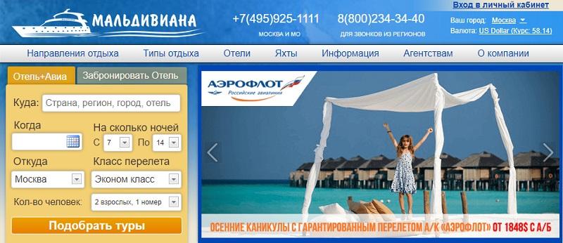 Лучшие туроператоры России: «Мальдивиана» - официальный сайт