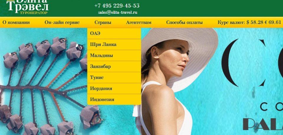 Список лучших туроператоров России