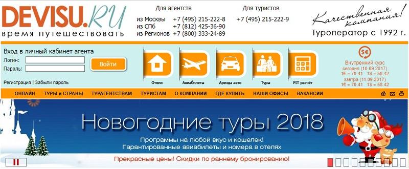 Лучшие туроператоры России: «Де Визу» - официальный сайт