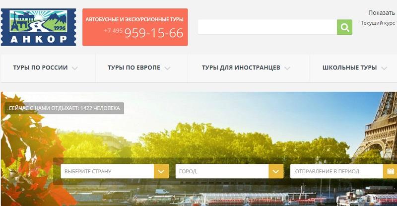 Лучшие туроператоры России: «Анкор» - официальный сайт
