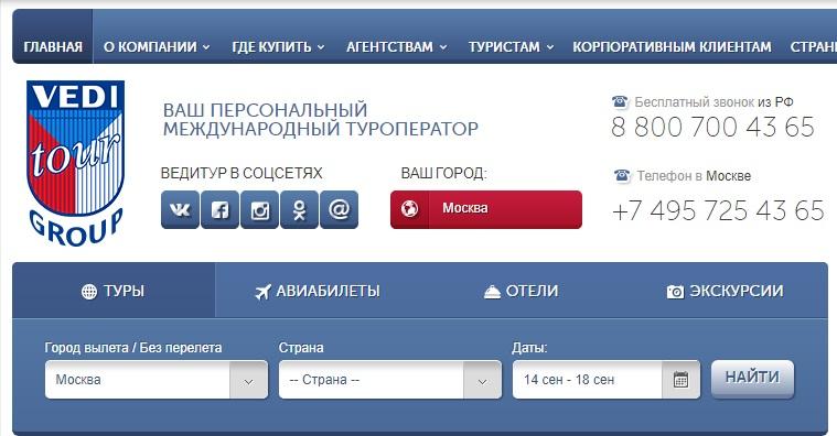 Лучшие туроператоры России: Vedi Tour Group  - официальный сайт