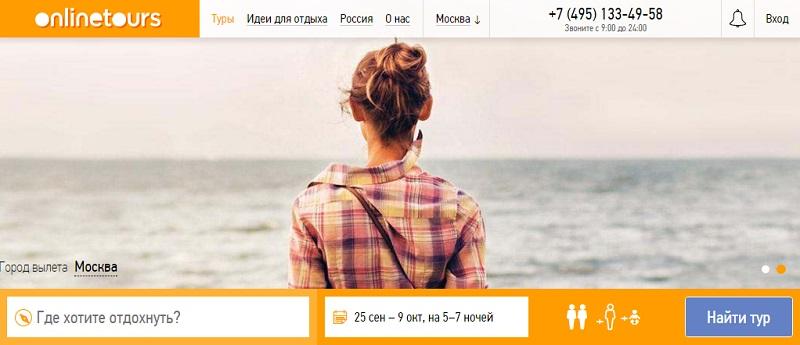 Лучшие туроператоры России: Onlinetours  - официальный сайт