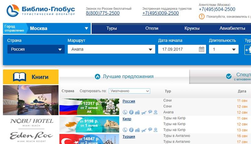 Лучшие туроператоры России:  «Библио Глобус» - официальный сайт
