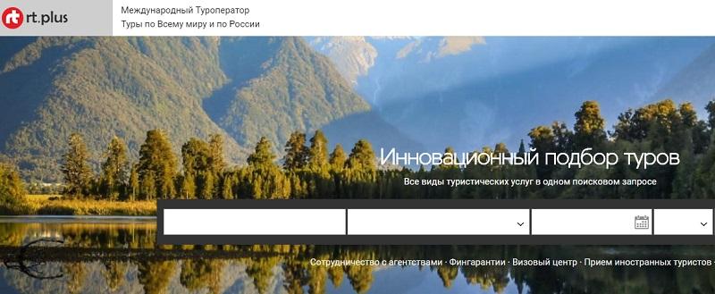 Лучшие туроператоры России: «РТ Плюс» - официальный сайт