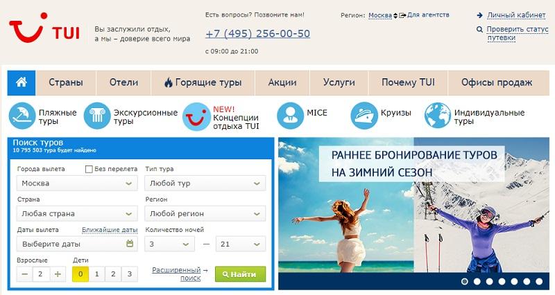 Лучшие туроператоры России:  TUI - официальный сайт