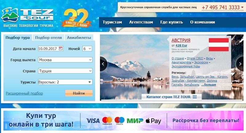 Лучшие туроператоры России:  TEZ Tour - официальный сайт