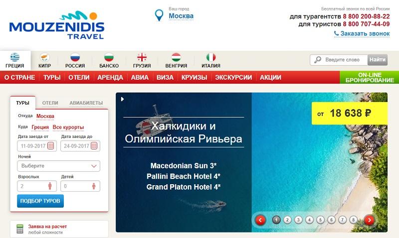 Лучшие туроператоры России:  Mouzenidis Travel - официальный сайт