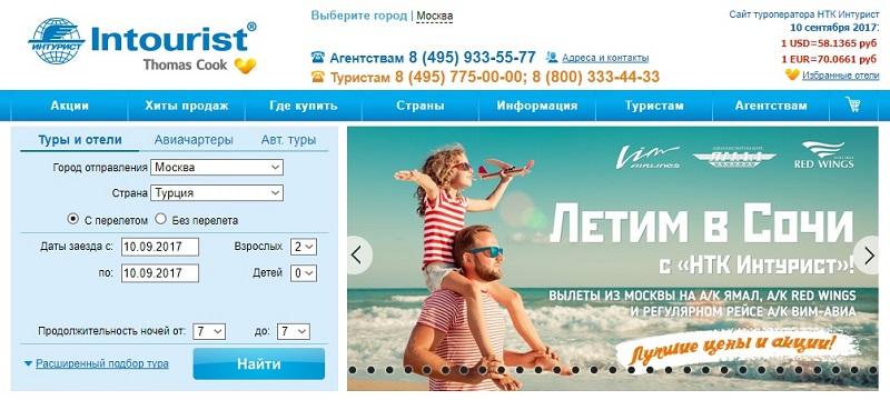 Лучшие туроператоры России:  «НТК Интурист» - официальный сайт