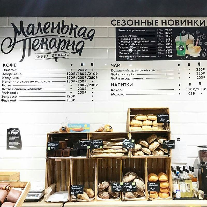 Пекарни Москвы: «Маленькая Пекарня Журавлевых»