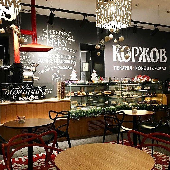Пекарни Санкт-Петербурга: «Коржов»