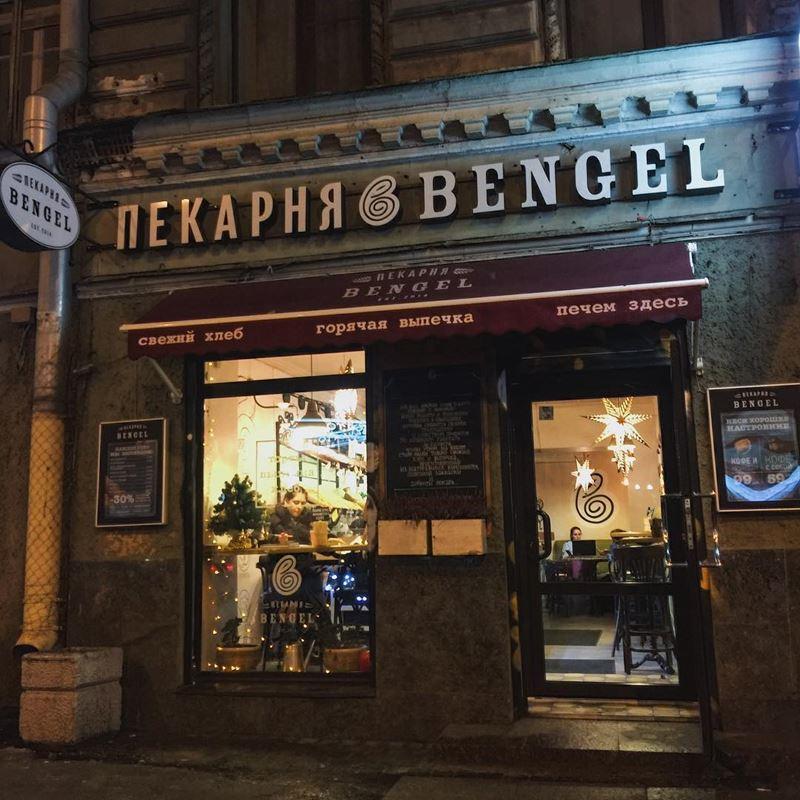Пекарни Санкт-Петербурга: «Bengel»