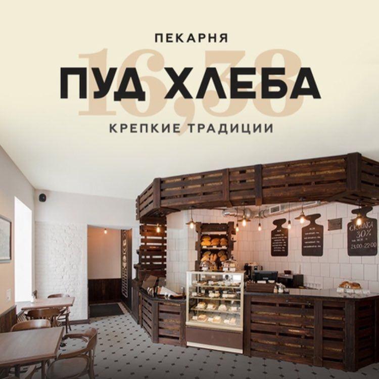 Пекарни Санкт-Петербурга:  «Пуд Хлеба»