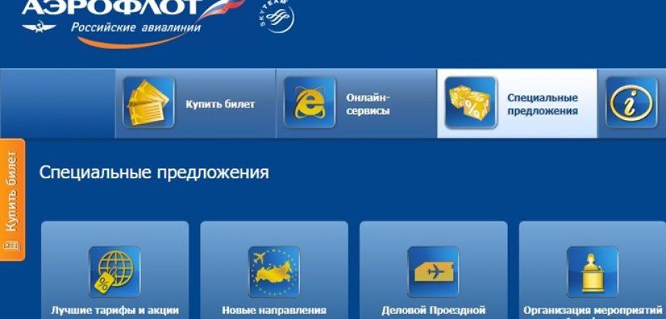15 крупных российских авиакомпаний: официальные сайты