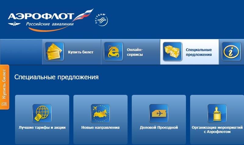 Российские авиакомпании: «Аэрофлот» - официальный сайт