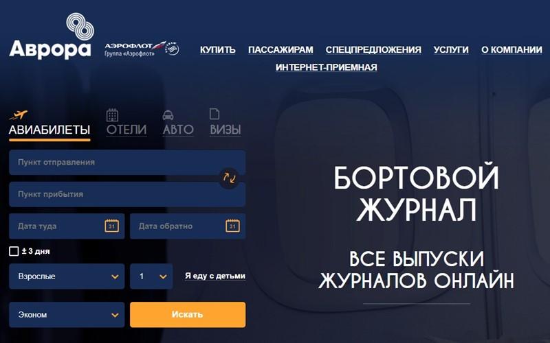 Российские авиакомпании: «Аврора» - официальный сайт