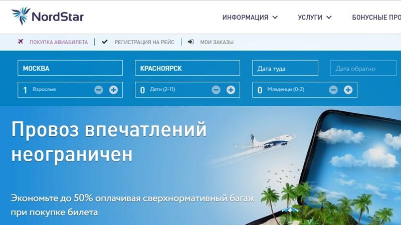 Российские авиакомпании: «NordStar» - официальный сайт