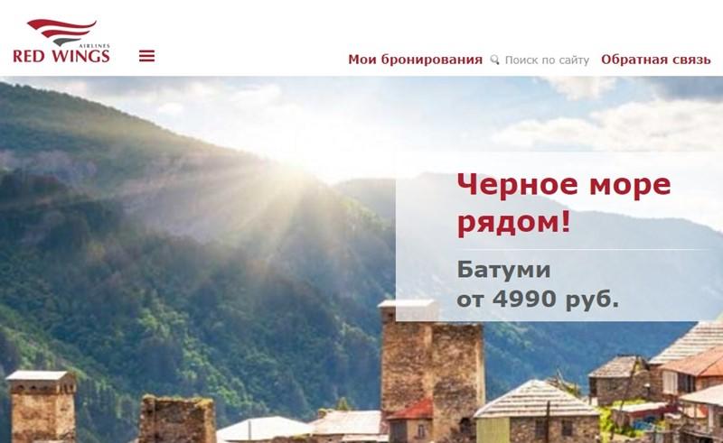 Российские авиакомпании: «Red Wings Airlines» - официальный сайт