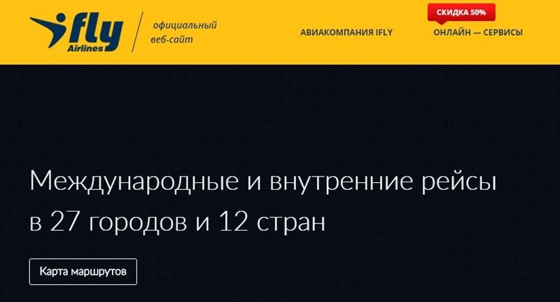 Российские авиакомпании: «I Fly» - официальный сайт