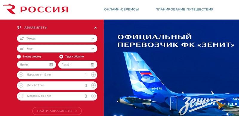 Российские авиакомпании: «Россия» - официальный сайт