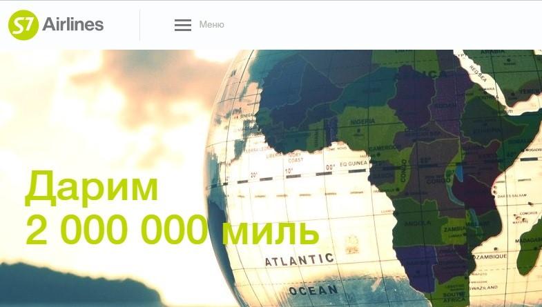 Российские авиакомпании: «S7 Airlines» - официальный сайт