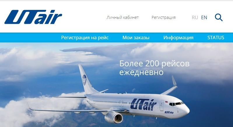 Российские авиакомпании: ««ЮТэйр» (UTair) - официальный сайт
