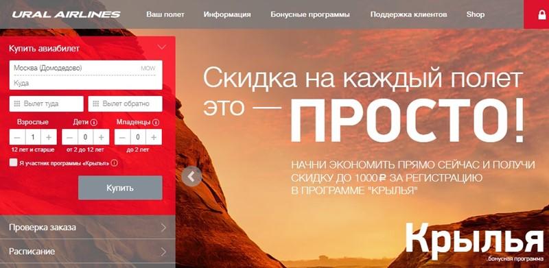 Российские авиакомпании: «Уральские авиалинии» (Ural Airlines) - официальный сайт