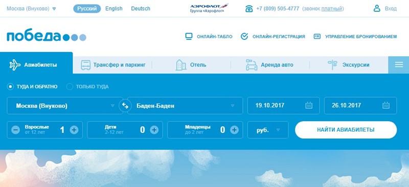 Российские авиакомпании: «Победа» - официальный сайт
