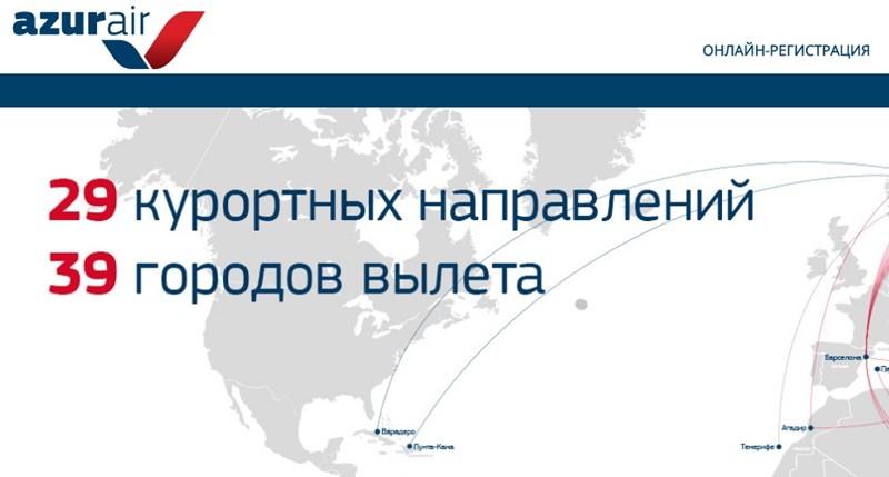 Российские авиакомпании: «Azur Air» - официальный сайт