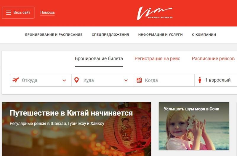 Российские авиакомпании: «ВИМ-Авиа» (Vim Airlines) - официальный сайт