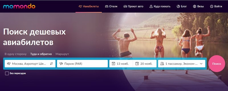 Сайты поиска дешёвых авиабилетов: Momondo - билеты, отели, прокат авто