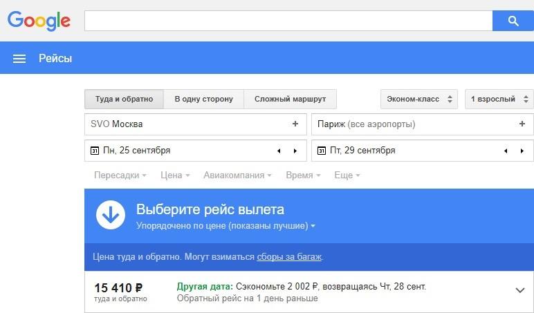 Сайты поиска дешёвых авиабилетов: сервис Google с самыми выгодными предложениями