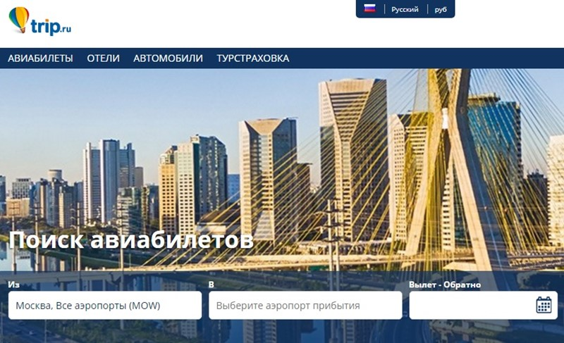 Сайты поиска дешёвых авиабилетов: Trip.ru - страховка, отели, прокат авто