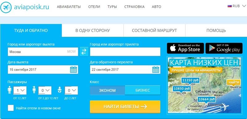 Сайты поиска дешёвых авиабилетов: Aviapoisk - пакетные туры, страховка, прокат автомобилей