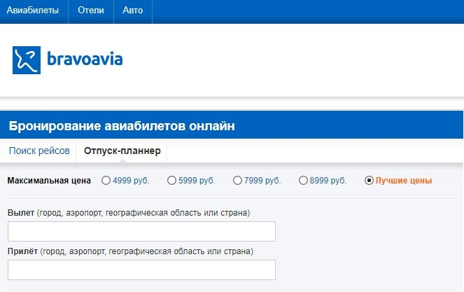 Сайты поиска дешёвых авиабилетов: Broavia - выставления рамок максимальной и минимальной цены