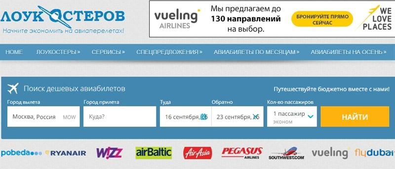 Сайты поиска дешёвых авиабилетов: Лоукостеров - предложения от российских и зарубежных лоукостеров