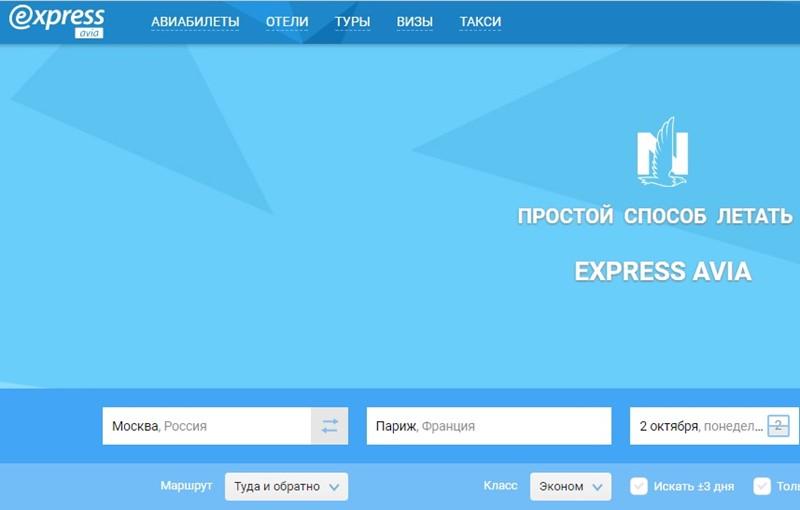 Сайты поиска дешёвых авиабилетов: Express Avia - оформление виз, вызов такси, отели