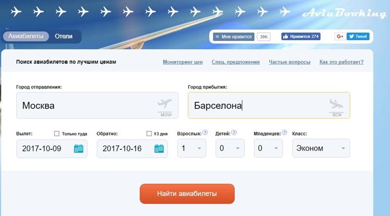 Сайты поиска дешёвых авиабилетов: Avia Booking - спецпредложения, скидки на билеты и отели