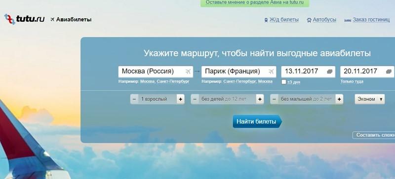 Сайты поиска дешёвых авиабилетов: Tutu.ru - ж/д билеты, самолеты, автобусы