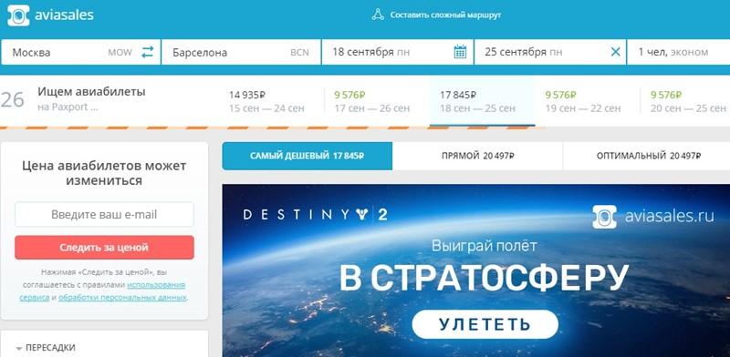 Сайты поиска дешёвых авиабилетов: Aviasales - скидки и акции